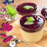 溢れるソース!激プル幸福ブルーベリーパンナコッタ(1個糖質7.3g)