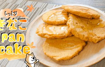 裏技もっち!腹持ち抜群しっとりおからきな粉パンケーキ(糖質1枚2.5g)
