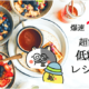 時短・絶品!お待たせ10分の簡単糖質制限レシピ集 (人気111品)